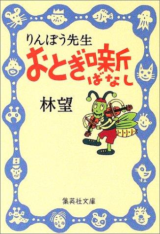 Rinbou teacher fairy tales (Shueisha Bunko) (2002) ISBN: 4087475026 [Japanese Import]: Shueisha