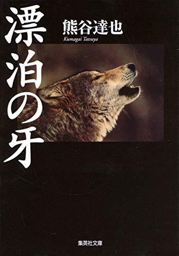 Fang of wandering (Shueisha Bunko) (2002) ISBN: 4087475131 [Japanese Import]: Tatsuya Kumagai