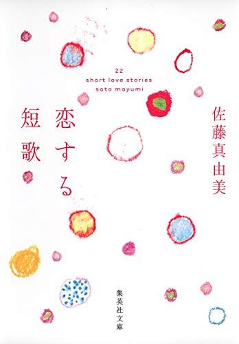 9784087476767: 22 short love stories = Koisuru tanka [Japanese Edition]