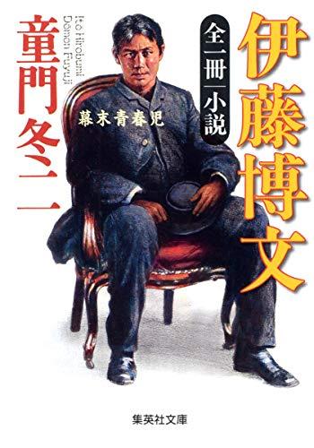 All one book novel Ito Hirobumi Bakumatsu: Child gate Fuyuji
