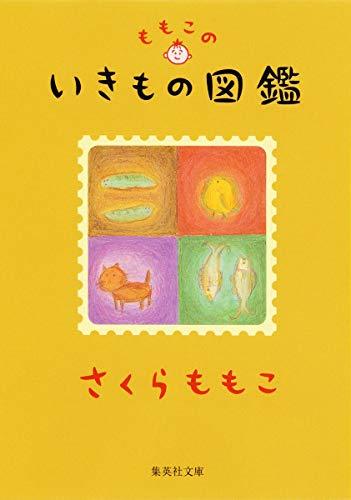 Creature Encyclopedia of Momoko (Shueisha Bunko) (1998): Sakura Momoko