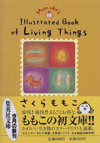Momoko's illustrated book of living things (?????): n/a