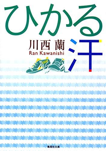 9784087487954: Hikaru sweat (Shueisha Bunko) (1998) ISBN: 4087487954 [Japanese Import]