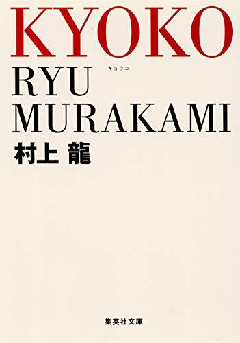 9784087488838: Kyoko [Japanese Edition]