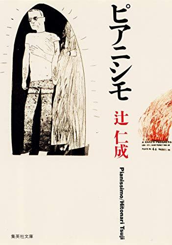 9784087498110: Pianissimo [Japanese Edition]