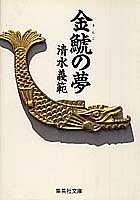 Gold dream killer (Shueisha Bunko) (1992) ISBN: 4087498301 [Japanese Import]: Shueisha