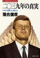9784087502831: Truth 20 Years 93 - The Kennedy Men [In Japanese Language]