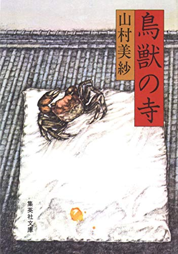 9784087503524: Temple of wildlife (Shueisha Bunko 113-A) (1980) ISBN: 4087503526 [Japanese Import]