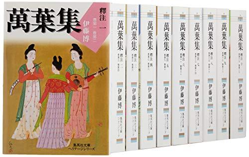 Man'yo collection ?? all 10 volume set (Shueisha Bunko) (2012) ISBN: 4087529223 [Japanese ...