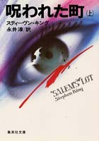 Salem's Lot (Japanese Edition): King, Stephen