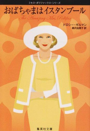 9784087601602: The Amazing Mrs. Pollifax / Obachama wa Isutanburu [Japanese Edition]
