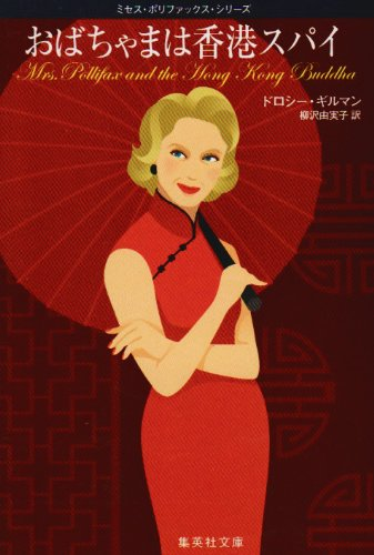 9784087602081: Aunt Chama Hong Kong spy Mrs. poly fax Series (Mrs. poly fax Series) (Shueisha Paperback - Mrs. poly fax Series) (1991) ISBN: 4087602087 [Japanese Import]