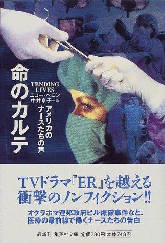 9784087603729: Voice of nurse our medical record American life (Shueisha Bunko) (2000) ISBN: 4087603725 [Japanese Import]
