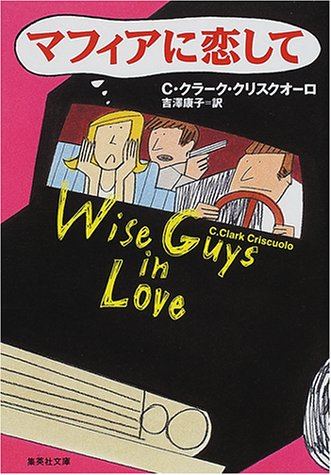 In love with Mafia (Shueisha Bunko) (2001) ISBN: 4087603946 [Japanese Import]: Shueisha