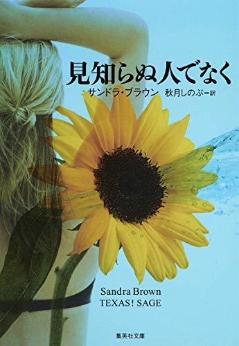 9784087604030: Mishiranu Hito de Naku (Texas! Sage) [Japanese Language Edition]