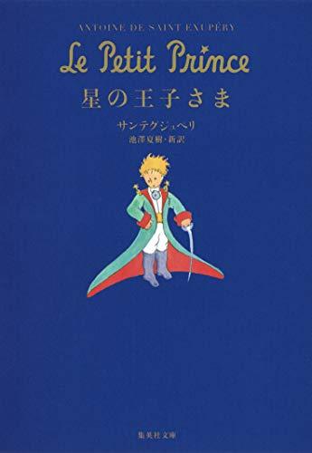 9784087604948: Le Petit Prince