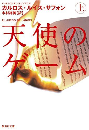 9784087606461: El Juego del Angel [The Angel's Game] (Japanese Edition)
