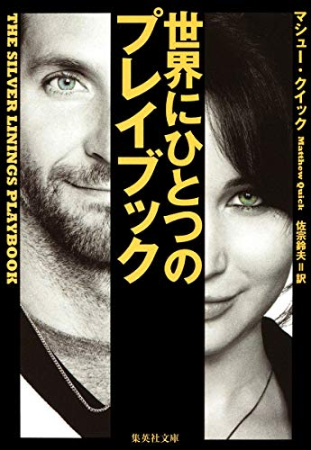 9784087606607: The Silver Linings Playbook (Japanese Edition)