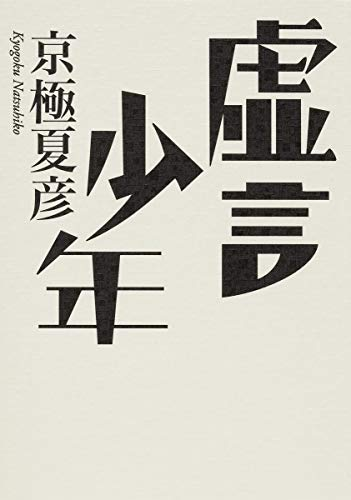9784087714074: Kyogen Shōnen