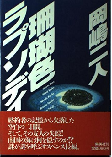 Coral color Rhapsody (1987) ISBN: 4087725936 [Japanese