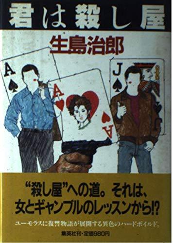 You are killer (1987) ISBN: 408772610X [Japanese Import]: Shueisha