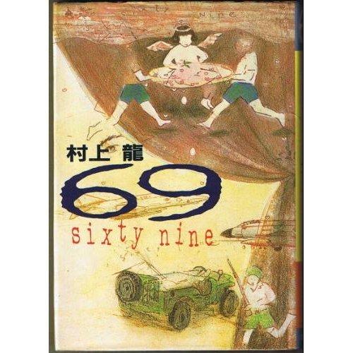 9784087726169: 69 Sixty Nine [In Japanese Language]