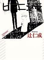 9784087727258: Pianissimo (1990) ISBN: 4087727254 [Japanese Import]
