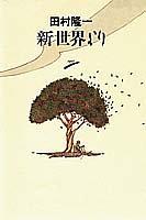 9784087727630: Shinsekai Yori
