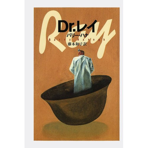 9784087731330: Dr. Ray (1991) ISBN: 4087731332 [Japanese Import]