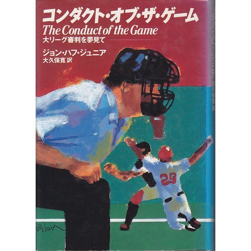 9784087731347: Dreaming of Major League referee - Conduct Of The Game (1991) ISBN: 4087731340 [Japanese Import]