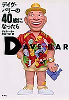9784087731538: When you become a 40-year-old Dave Barry (1992) ISBN: 4087731537 [Japanese Import]