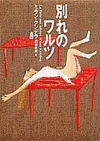 9784087731729: The Farewell Party / The Farewell Waltz / La Valse aux adieux [Japanese Edition]