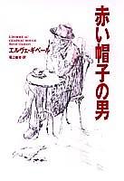 Man in red hat (1993) ISBN: 4087731812 [Japanese Import]: Shueisha