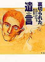 9784087732016: Will you have betrayed (1994) ISBN: 4087732010 [Japanese Import]