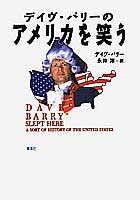9784087732153: I laugh at America Dave Barry (1995) ISBN: 4087732150 [Japanese Import]