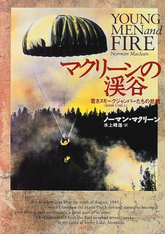9784087732559: Tragedy smoke jumper young valley of McLean (drop forest firefighters) who (1997) ISBN: 408773255X [Japanese Import]