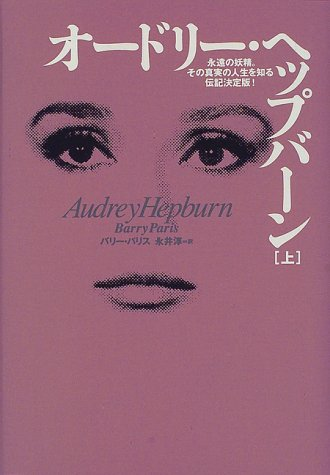 9784087732894: Audrey Hepburn (above) (1998) ISBN: 4087732894 [Japanese Import]