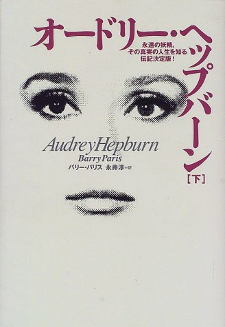 9784087732955: Audrey Hepburn (below) (1998) ISBN: 4087732959 [Japanese Import]