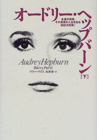9784087732955: Audrey Hepburn (below) (1998) ISBN: 4087732959 [Japanese Import]