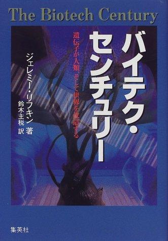 9784087733143: I will modify the world biotech Century gene and the human race, (1999) ISBN: 4087733149 [Japanese Import]