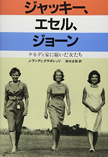 9784087733617: Women who married Jackie, Ethel, Joan Kennedy home (2002) ISBN: 4087733610 [Japanese Import]