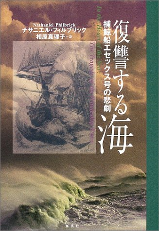 9784087734034: Tragedy of the sea whaling ship Essex No. revenge (2003) ISBN: 408773403X [Japanese Import]
