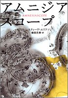 9784087734324: Amunijiasukōpu