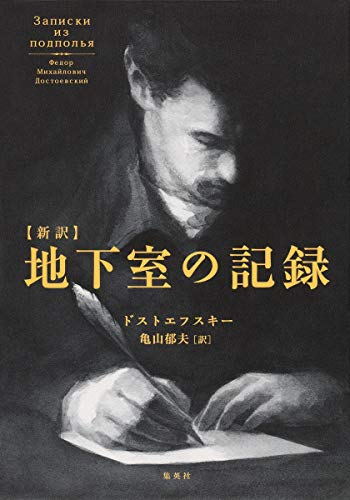 9784087734829: Record new translation of basement (2013) ISBN: 408773482X [Japanese Import]
