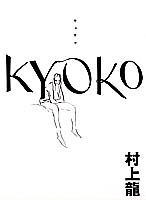 9784087740981: KYOKO(キョウコ)