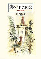 Red shoes legend - Yokohama story (1995) ISBN: 4087741532 [Japanese Import]: Shueisha