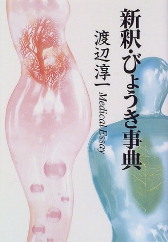 Shinshaku-disease encyclopedia Medical Essay (1996) ISBN: 4087742296 [Japanese Import]: Shueisha
