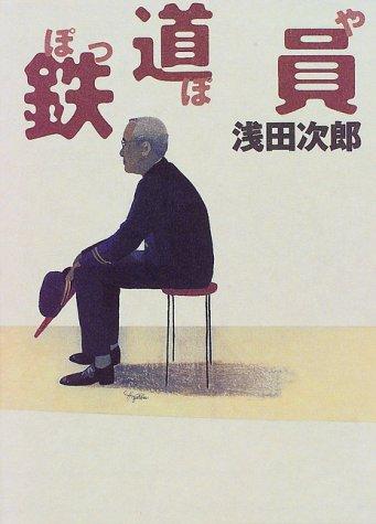9784087742626: Poppoya (Japanese Edition)
