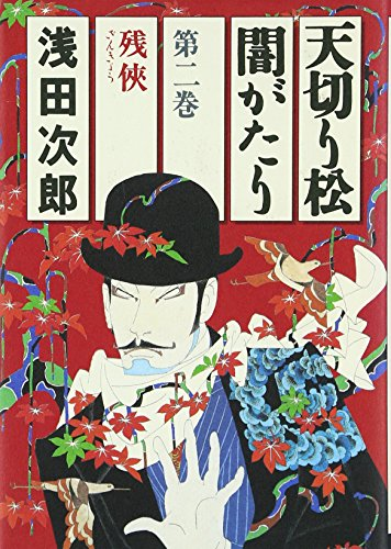 The two remaining arts heaven or cut pine darkness (1999) ISBN: 4087743837 [Japanese Import]: ...
