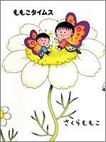 MOMOKO TIMES (2005) ISBN: 4087747794 [Japanese Import]: Sakura Momoko